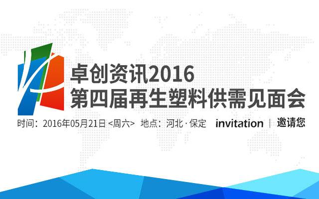 卓创资讯2016第四届再生塑料供需见面会论坛