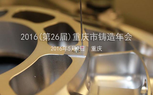 2016(第26届)重庆市铸造年会