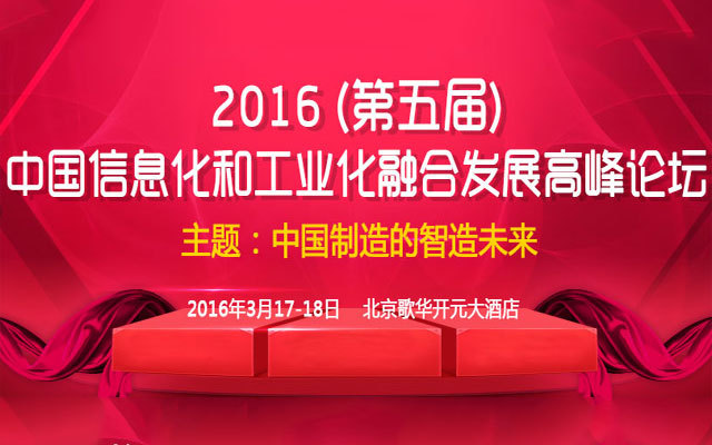2016(第五届)中国信息化和工业化融合发展高峰论坛