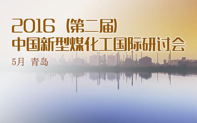 2016(第二届)中国新型煤化工国际研讨会