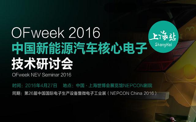 OFweek2016中国新能源汽车核心电子技术研讨会