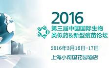 2016第三届中国国际生物类似药&新型疫苗论坛