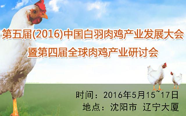第五届(2016)中国白羽肉鸡产业发展大会