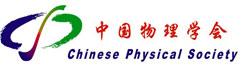 中国物理学会