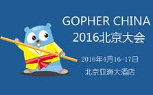 GOPHER CHINA 2016北京大会