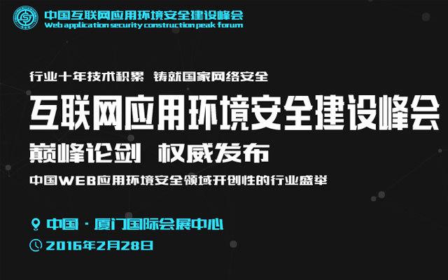 中国互联网应用环境安全建设峰会