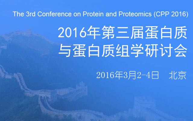2016年第三届蛋白质与蛋白质组学研讨会(CPP 2016)