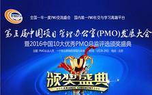 2016第五届中国项目管理办公室(PMO)发展大会
