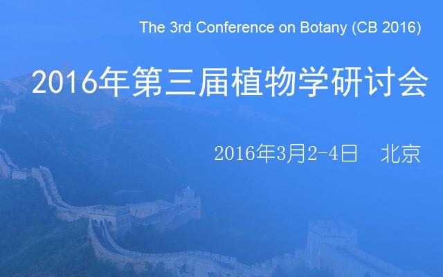 2016年第三届植物学研讨会(CB 2016)
