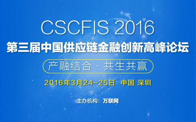 第三届中国供应链金融创新高峰论坛(CSCFIS 2016)