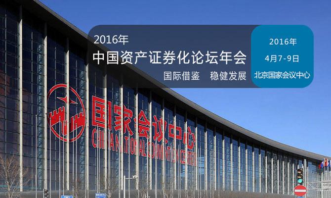2016年中国资产证券化论坛年会