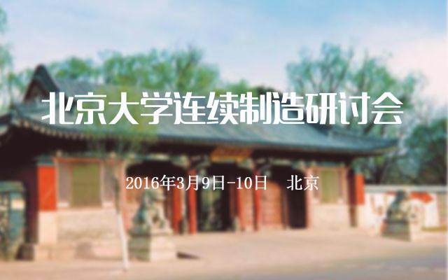 北京大学连续制造研讨会