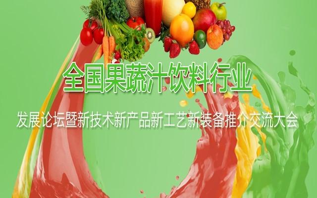 全国果蔬汁饮料行业发展论坛暨新技术新产品新工艺新装备推介交流大会