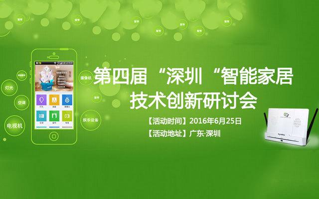 2016第四届深圳智能家居技术创新研讨会