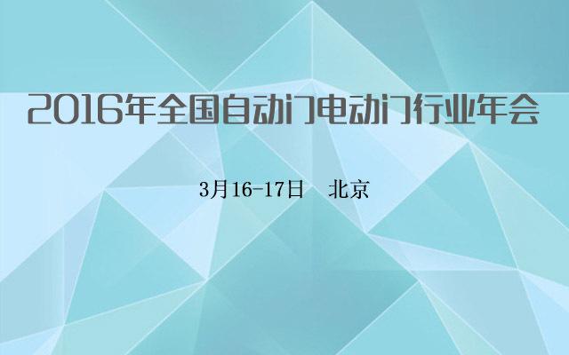 2016年全国自动门电动门行业年会