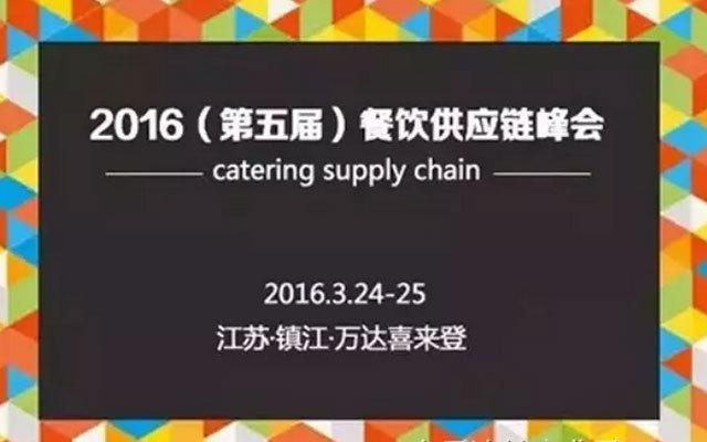 2016(第五届)餐饮供应链峰会