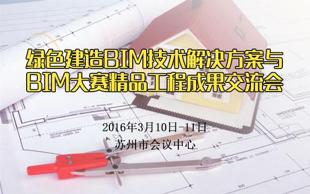 绿色建造BIM技术解决方案与BIM大赛精品工程成果交流会