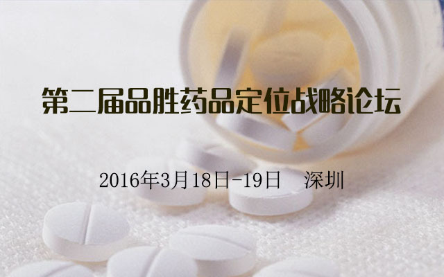 第二届品胜药品定位战略论坛