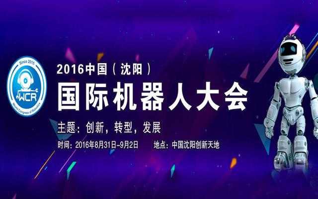 2016中国(沈阳)世界机器人大会