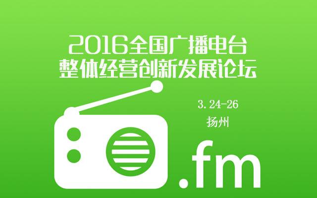 2016全国广播电台整体经营创新发展论坛