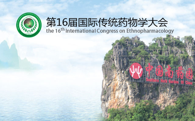 第十六届国际传统药物学大会