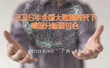 2016年全国大数据时代下情报分析研讨会