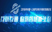 2016年中国·上海汽车电子商务发展论坛
