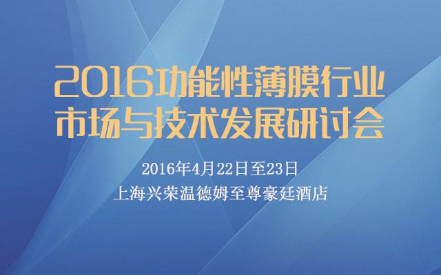 2016功能性薄膜行业市场与技术发展研讨会