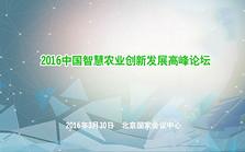 2016中国智慧农业创新发展高峰论坛