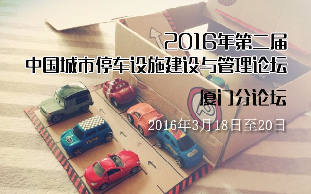 2016年第二届中国城市停车设施建设与管理论坛厦门分论坛