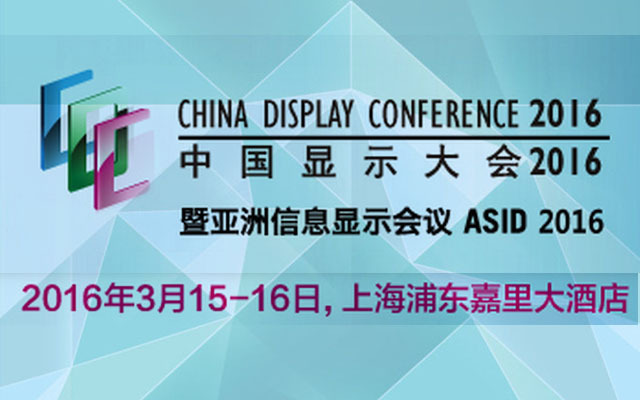中国显示大会2016暨亚洲信息显示会议