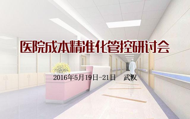 医院成本精准化管控研讨会