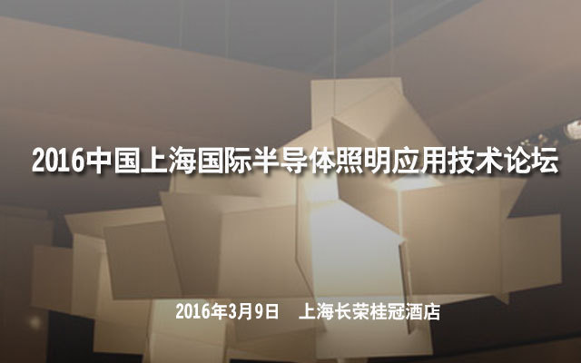 2016中国上海国际半导体照明应用技术论坛