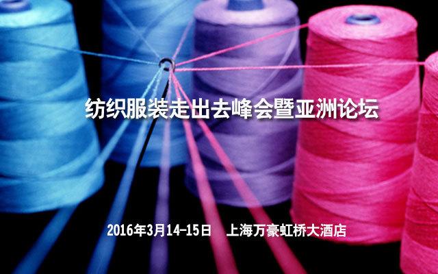 纺织服装走出去峰会暨亚洲论坛