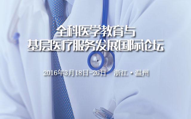 全科医学教育与基层医疗服务发展国际论坛