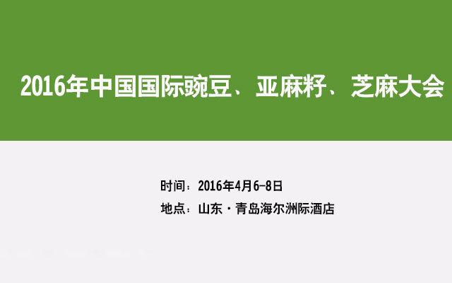 2016年中国国际豌豆、亚麻籽、芝麻大会