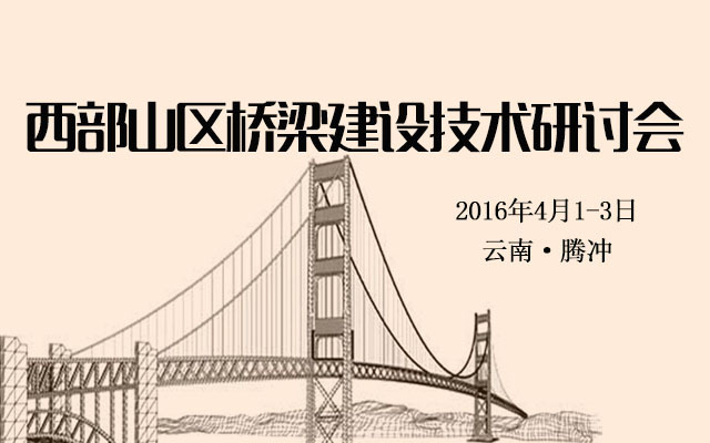 西部山区桥梁建设技术研讨会