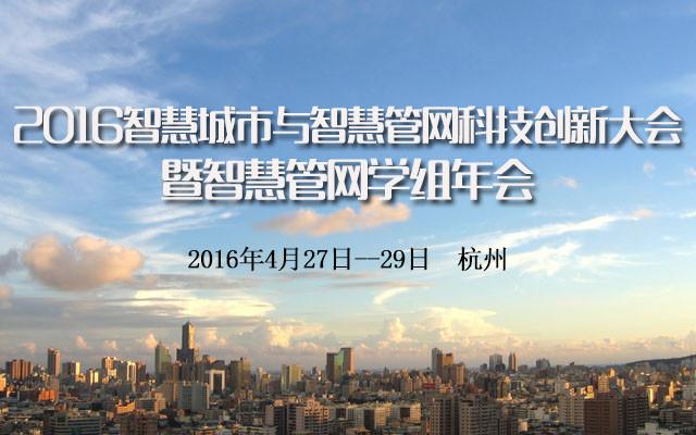 2016智慧城市与智慧管网科技创新大会暨智慧管网学组年会