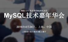 MySQL技术嘉年华会2016