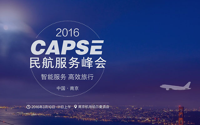 第二届民航服务峰会(CAPSE2016)