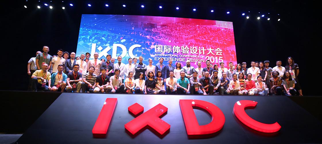 [6月30日北京]2016国际体验设计大会(IXDC)