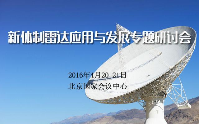 新体制雷达应用与发展专题研讨会