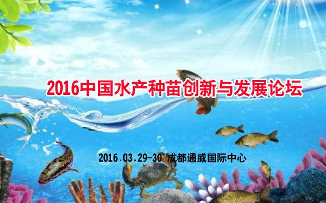 2016中国水产种苗创新与发展论坛