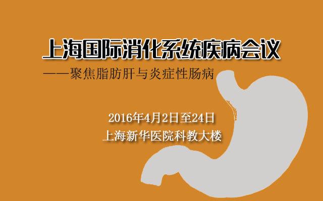 上海国际消化系统疾病会议 ——聚焦脂肪肝与炎症性肠病