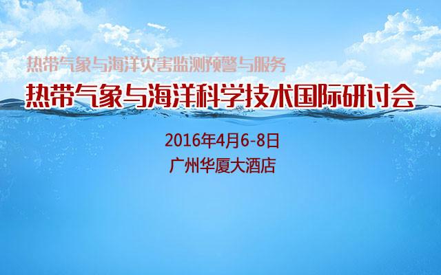 热带气象与海洋科学技术国际研讨会