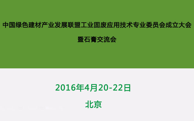中国绿色建材产业发展联盟工业固废应用技术专业委员会成立大会暨石膏交流会