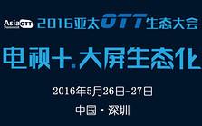 2016亚太OTT生态大会
