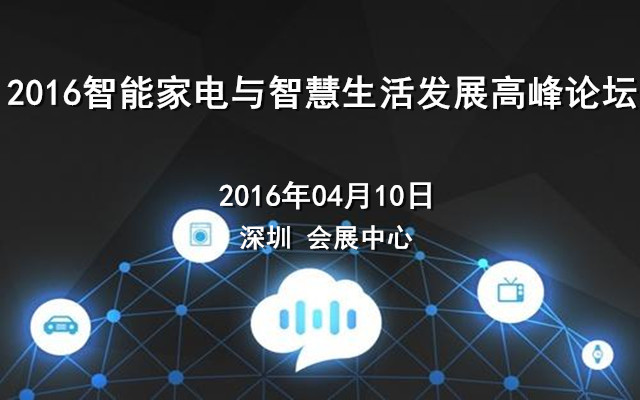 2016智能家电与智慧生活发展高峰论坛