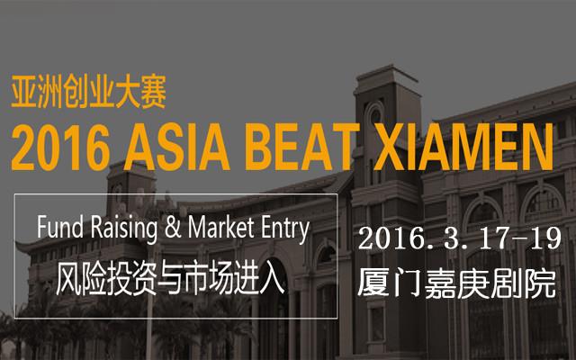 2016 ASIA BEAT XIAMEN 亚洲创业大赛