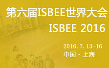 第六届ISBEE世界大会(ISBEE 2016)